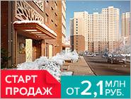 Квартал «Новые Котельники»! Успей на старте Квартиры рядом с Москвой.